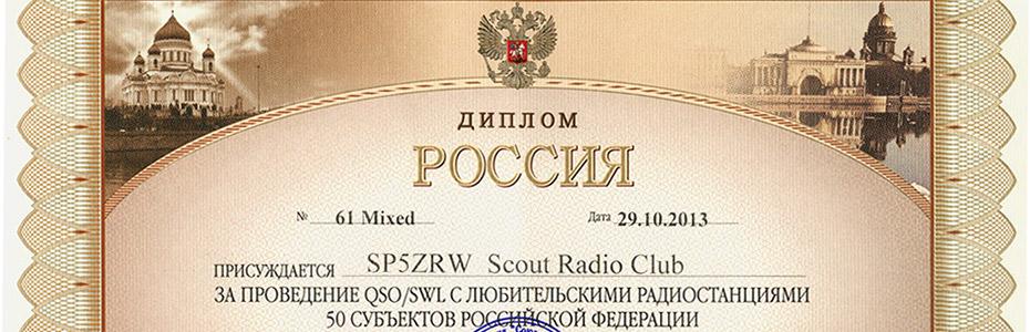 Rossija_feat